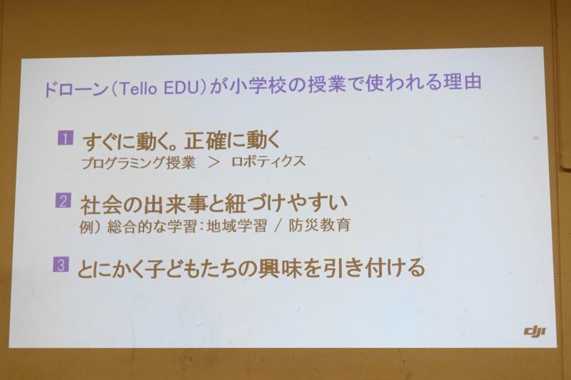 ドローンを使ったSTEAM教育の活用事例